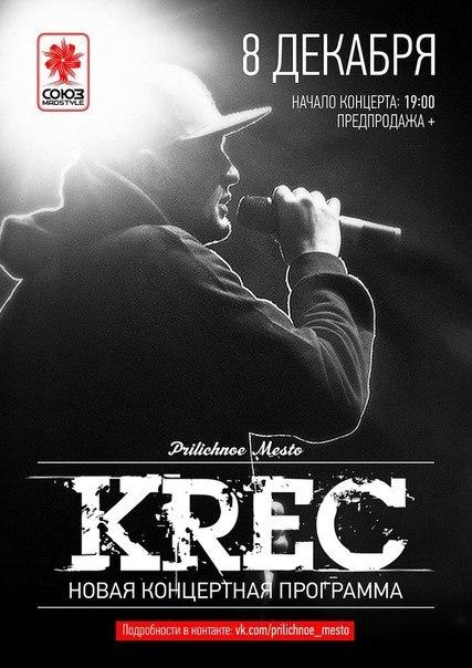 Афиша группы Krec